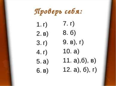 Проверь себя: г) в) г) г) а) в) 7. г) 8. б) 9. в), г) 10. а) 11. а),б), в) 12...