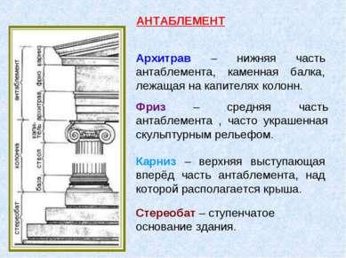 АНТАБЛЕМЕНТ Архитрав – нижняя часть антаблемента, каменная балка, лежащая на ...