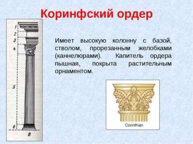 Коринфский ордер Имеет высокую колонну с базой, стволом, прорезанным желобкам...
