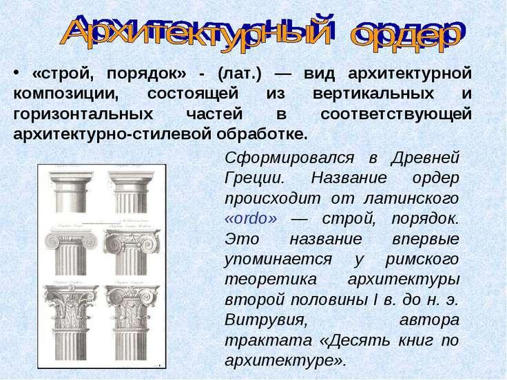 «строй, порядок» - (лат.) — вид архитектурной композиции, состоящей из вертик...