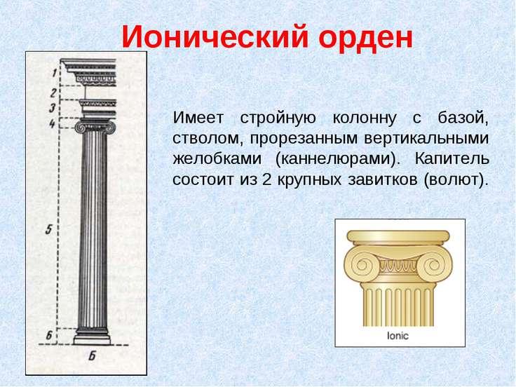 Ионический орден Имеет стройную колонну с базой, стволом, прорезанным вертика...