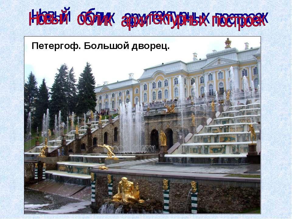Петергоф. Большой дворец.