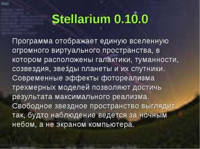 Stellarium 0.10.0 Программа отображает единую вселенную огромного виртуальног...