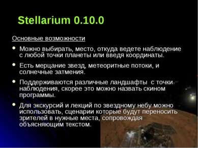 Stellarium 0.10.0 Основные возможности Можно выбирать, место, откуда ведете н...