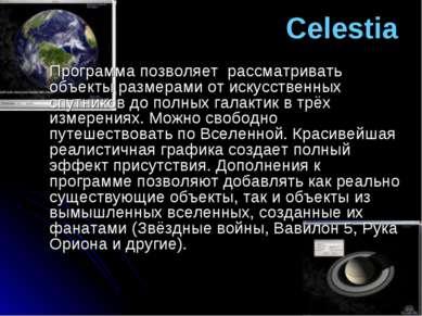 Celestia Программа позволяет рассматривать объекты размерами от искусственных...