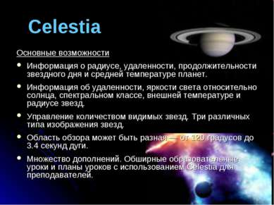 Celestia Основные возможности Информация о радиусе, удаленности, продолжитель...