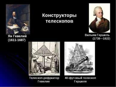 Ян Гевелий (1611-1687) Конструкторы телескопов 40-футовый телескоп Гершеля Те...
