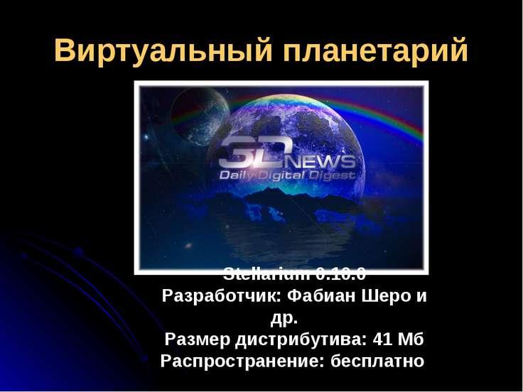 Виртуальный планетарий Stellarium 0.10.0 Разработчик: Фабиан Шеро и др. Разме...
