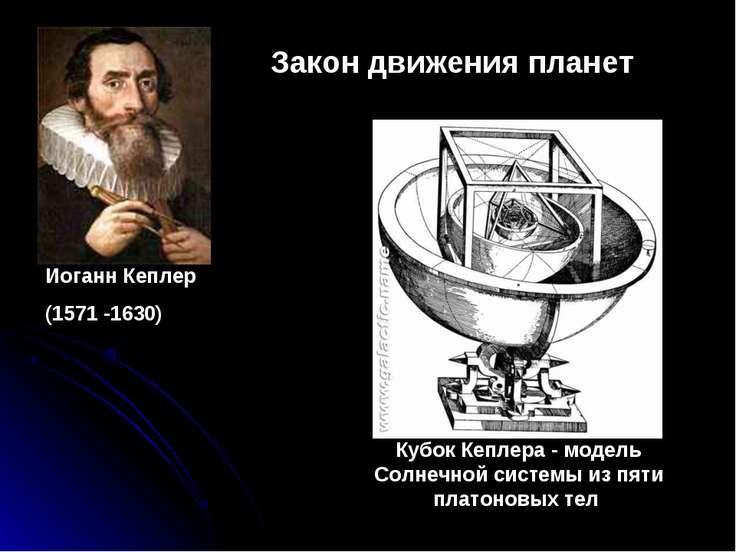 Иоганн Кеплер (1571 -1630) Закон движения планет Кубок Кеплера - модель Солне...