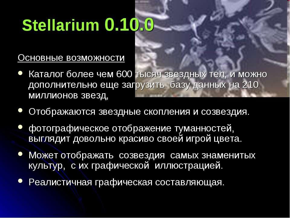 Stellarium 0.10.0 Основные возможности Каталог более чем 600 тысяч звездных т...