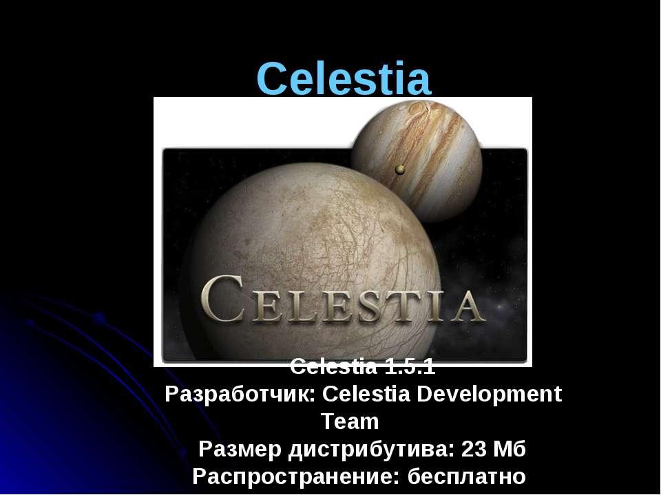 Celestia Celestia 1.5.1 Разработчик: Celestia Development Team Размер дистриб...