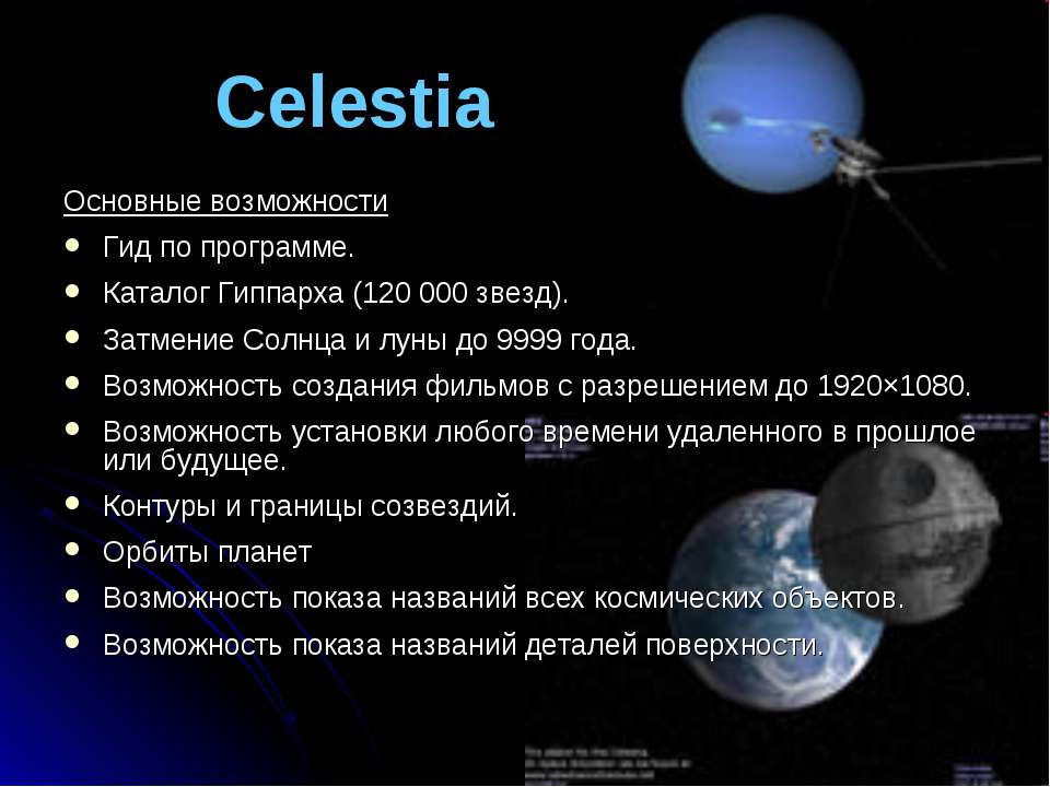 Celestia Основные возможности Гид по программе. Каталог Гиппарха (120 000 зве...