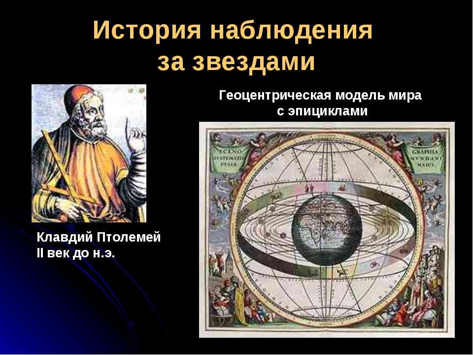 История наблюдения за звездами Клавдий Птолемей II век до н.э. Геоцентрическа...