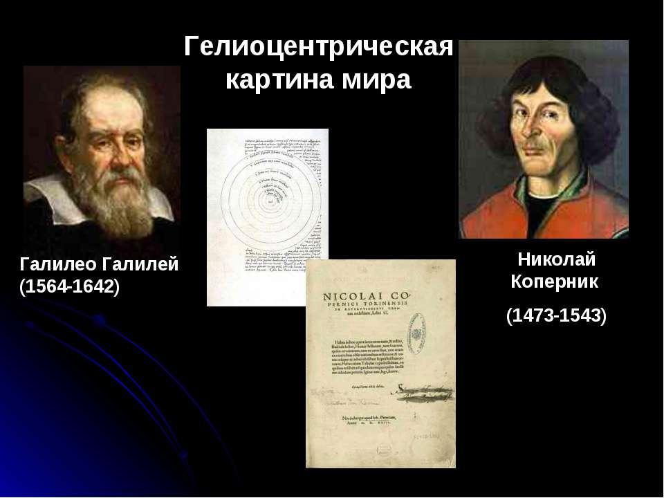 Николай Коперник (1473-1543) Гелиоцентрическая картина мира Галилео Галилей (...