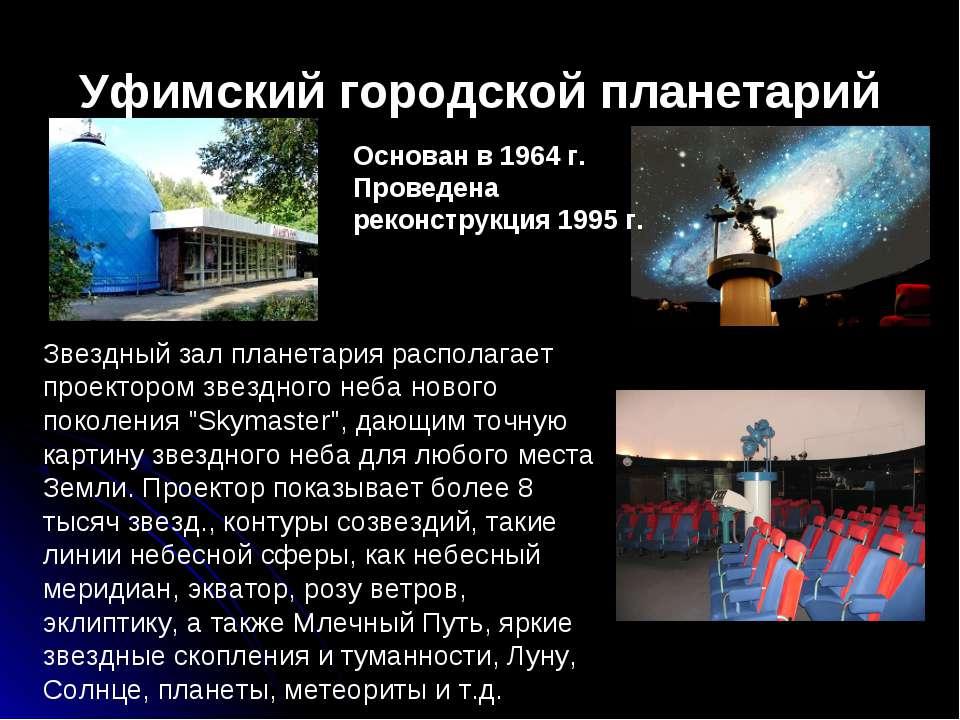 Уфимский городской планетарий Звездный зал планетария располагает проектором ...
