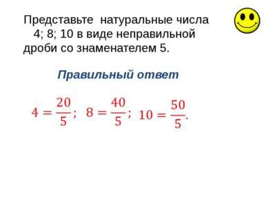 Правильный ответ Составьте и решите задачу по уравнению: