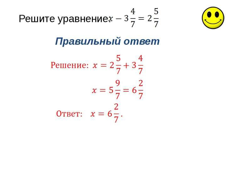 Правильный ответ Представьте натуральные числа 4; 8; 10 в виде неправильной д...
