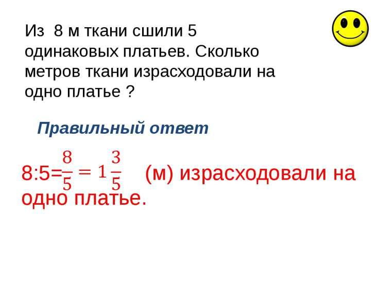 Сравните : а) ; б) ; в) ; г) . Правильный ответ а) б) в) г) , , , .