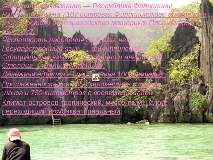 Официальное название — Республика Филиппины Распо ложены на 7107 островах Фил...
