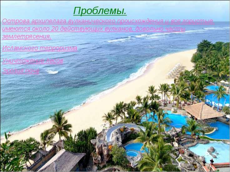 Острова архипелага вулканического происхождения и все гористые. имеются около...