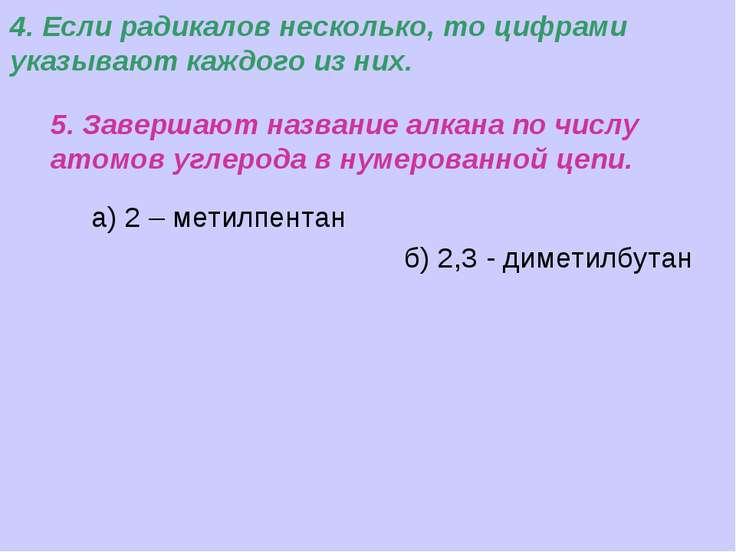 а) 2 – метилпентан 5. Завершают название алкана по числу атомов углерода в ну...