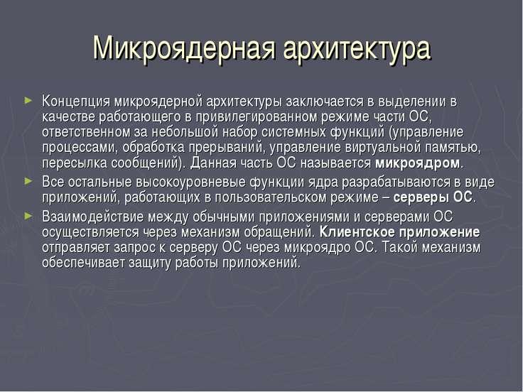 Микроядерная архитектура Концепция микроядерной архитектуры заключается в выд...