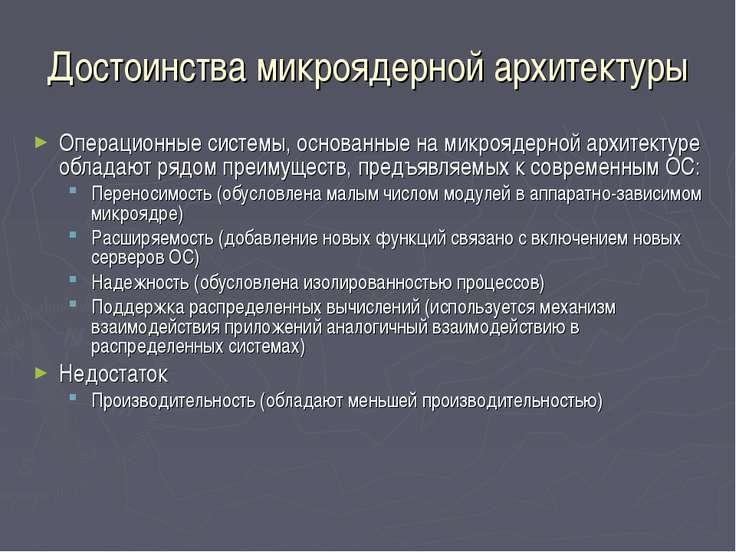 Достоинства микроядерной архитектуры Операционные системы, основанные на микр...