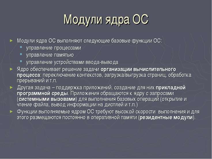 Модули ядра ОС Модули ядра ОС выполняют следующие базовые функции ОС: управле...