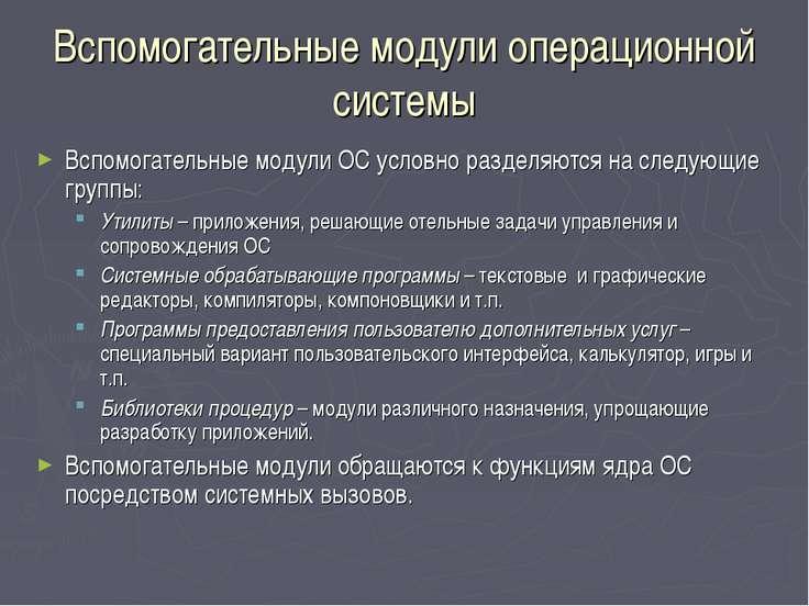 Вспомогательные модули операционной системы Вспомогательные модули ОС условно...