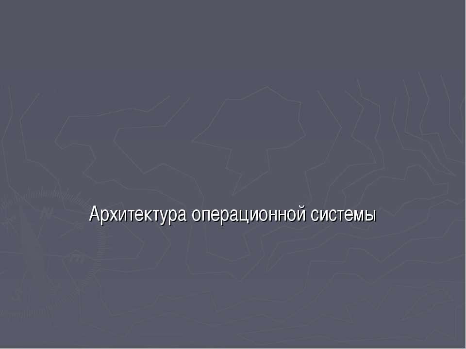Архитектура операционной системы