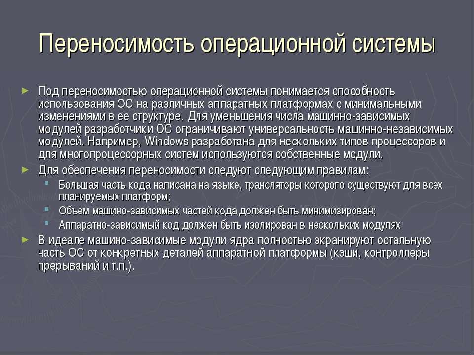 Переносимость операционной системы Под переносимостью операционной системы по...