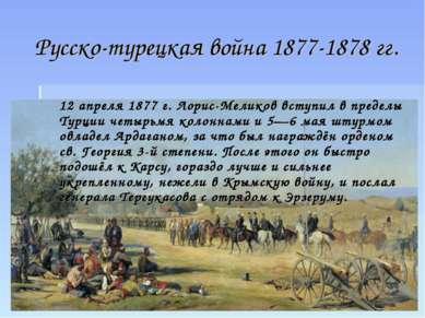 Русско-турецкая война 1877-1878 гг. 12 апреля 1877г. Лорис-Меликов вступил в...
