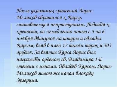 После указанных сражений Лорис-Меликов обратился к Карсу, считавшемуся неприс...