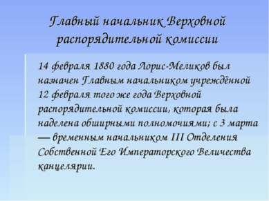 Главный начальник Верховной распорядительной комиссии 14 февраля 1880 года Ло...