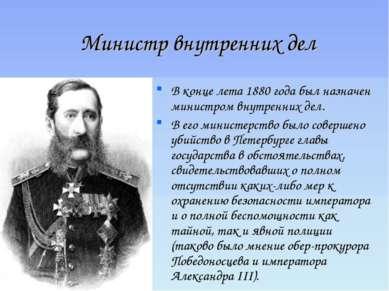 Министр внутренних дел В конце лета 1880 года был назначен министром внутренн...
