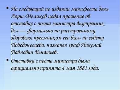 На следующий по издании манифеста день Лорис-Меликов подал прошение об отстав...
