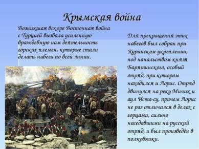 Крымская война Возникшая вскоре Восточная война с Турцией вызвала усиленную в...