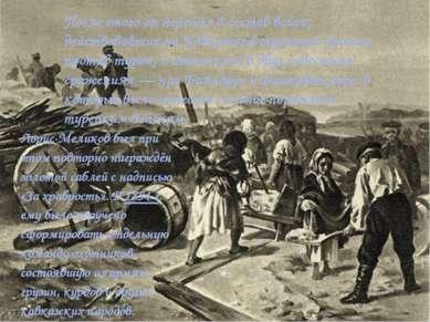 После этого он перешёл в состав войск, действовавших на Кавказской турецкой г...