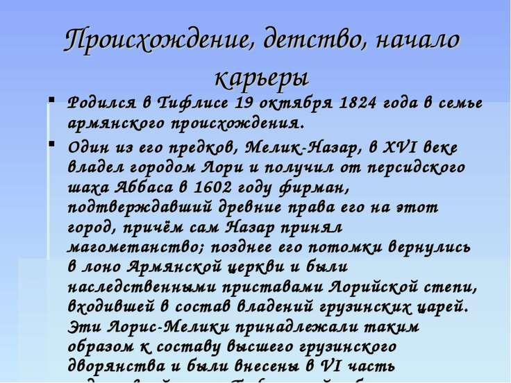 Происхождение, детство, начало карьеры Родился в Тифлисе 19 октября 1824 года...