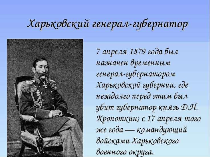 Харьковский генерал-губернатор 7 апреля 1879 года был назначен временным гене...