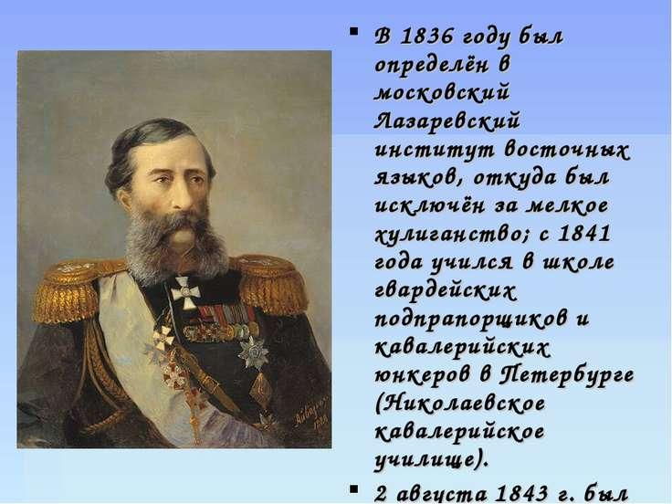 В 1836 году был определён в московский Лазаревский институт восточных языков,...