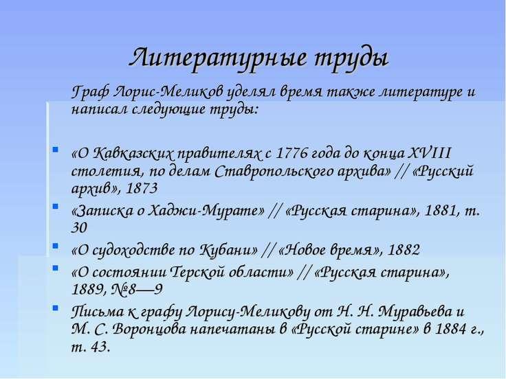 Литературные труды Граф Лорис-Меликов уделял время также литературе и написал...