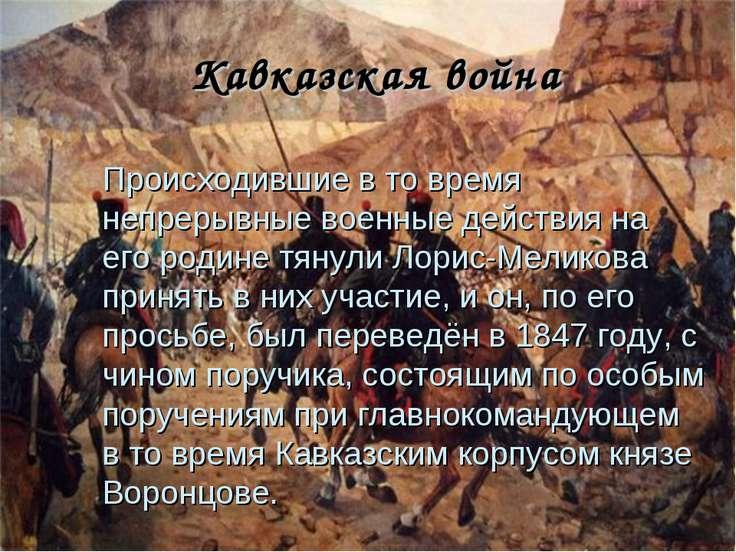 Кавказская война Происходившие в то время непрерывные военные действия на его...
