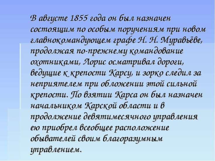 В августе 1855 года он был назначен состоящим по особым поручениям при новом ...