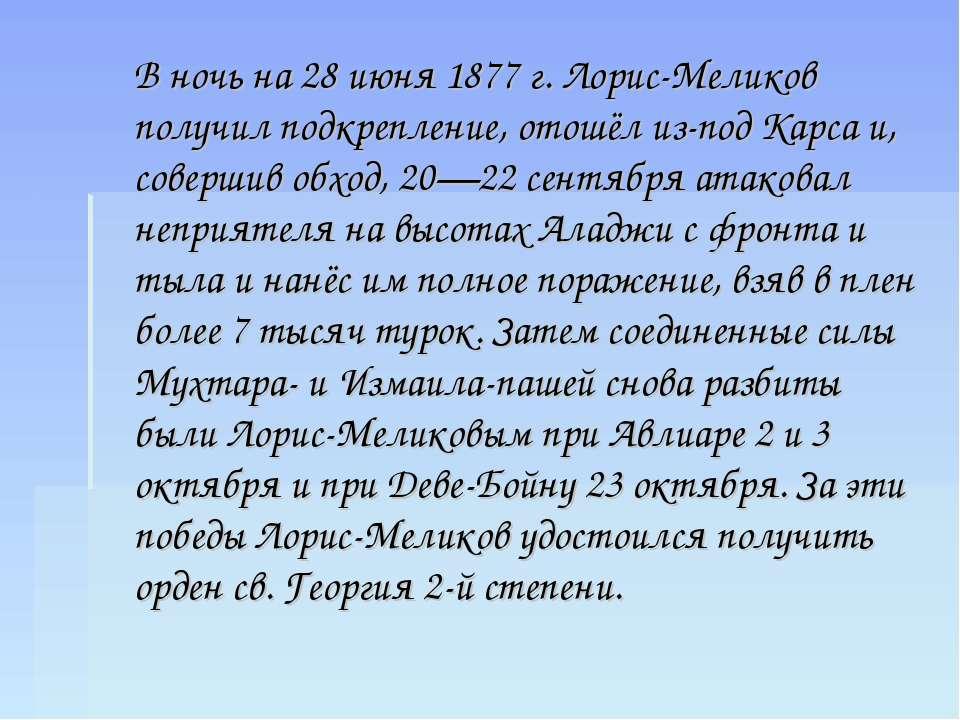 В ночь на 28 июня 1877г. Лорис-Меликов получил подкрепление, отошёл из-под К...