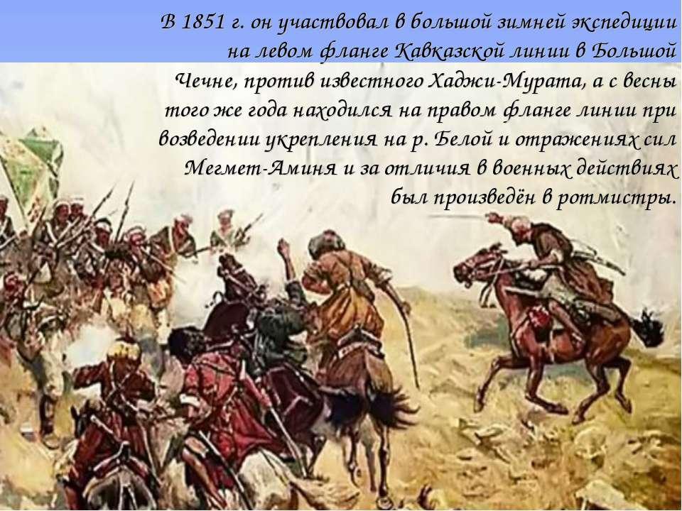 В 1851г. он участвовал в большой зимней экспедиции на левом фланге Кавказско...