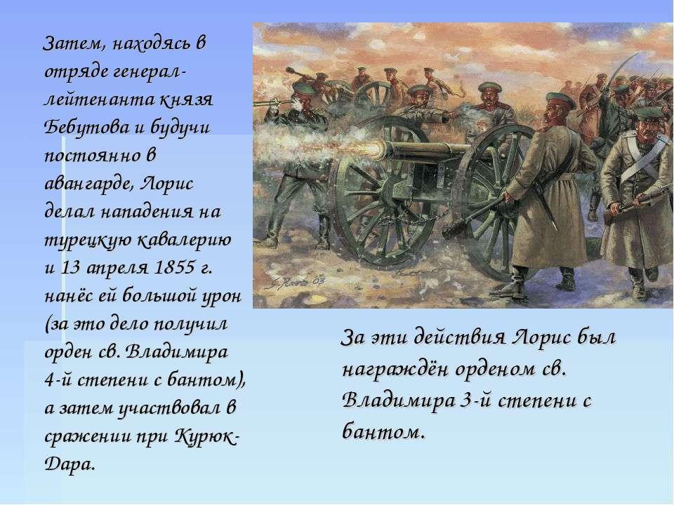 Затем, находясь в отряде генерал-лейтенанта князя Бебутова и будучи постоянно...