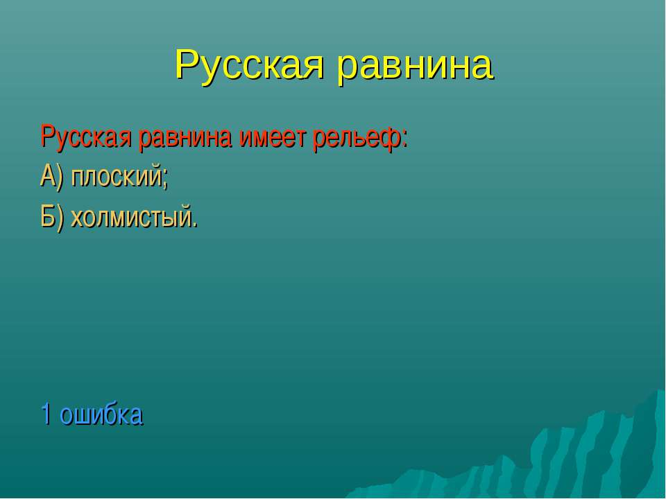 Русская равнина Русская равнина имеет рельеф: А) плоский; Б) холмистый. 1 ошибка