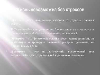 Жизнь невозможна без стрессов Г.Селье писал, что полная свобода от стресса оз...
