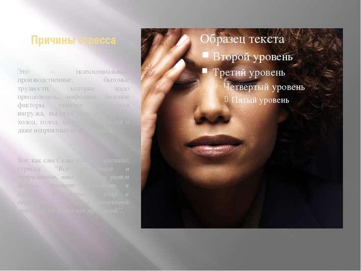 Причины стресса Это – психосоциальные, производственные, бытовые трудности, к...